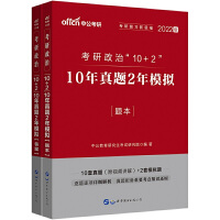 """中公教育2021考研政治""""10+2"""":10年真题2年模拟"""