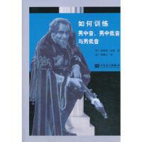 如何训练男中音、男中低音与男低音 (美)米勒,(美)陈晓伦 人民音乐出版社