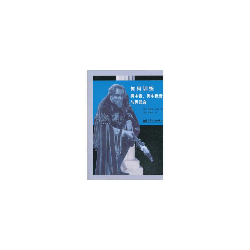 如何训练男中音、男中低音与男低音 (美)米勒,(美)陈晓伦 人民音乐出版社 正版书籍.好评联系客服优惠.谢谢.