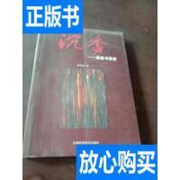 [二手旧书9成新]初识沉香 /李同全 天津科学技术出版社