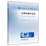 计算机操作系统陆丽娜 等高等教育出版社9787040338423