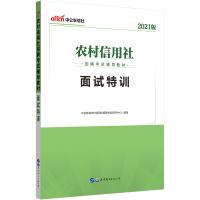 中公教育2020农村信用社招聘考试辅导教材:面试特训