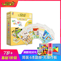 逻辑狗小学基础版7岁以上第一阶段(6本题册-无操作板)儿童思维训练男孩女孩益智数学习早教机玩具卡