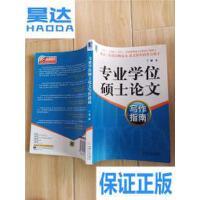 [二手旧书9成新]专业学位硕士论文写作指南 /丁斌 著 机械工业出版