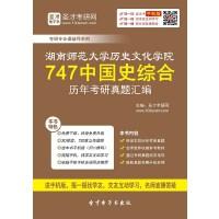 湖南师范大学历史文化学院747中国史综合历年考研真题汇编-网页版(ID:121994)