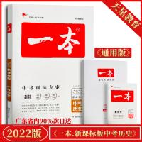 2021版 新课标版一本中考历史 中考训练方案 湖南教育出版社 一本中考历史