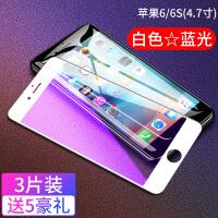 iphone6钢化膜苹果6s全屏覆盖6plus抗蓝光i6全包无白边6splus手机4.7寸刚化p玻璃