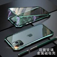 双面玻璃苹果11手机壳透明iPhone11 promax磁吸高档MaxPro万磁王抖音11max十一全包防摔限量版11