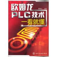�W姆��PLC技�g一看就懂蔡杏山 化�W工�I出版社9787122177827【正版�F�】