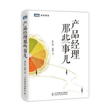 产品经理那些事儿(pdf+txt+epub+azw3+mobi电子书在线阅读下载)