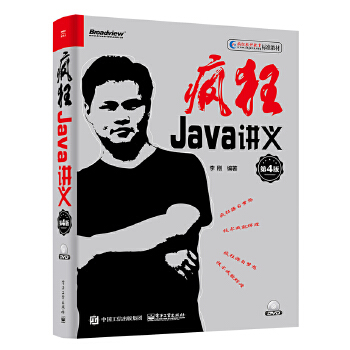 疯狂Java讲义(第4版) 10年经典原创读物,覆盖Java 8,Java 9,李刚作品成为50万读者之选,本书赠送包含1500分钟课程讲解的视频、源代码、电子书、课件、面试题,提供微信+QQ答疑群,配套学习交流网站