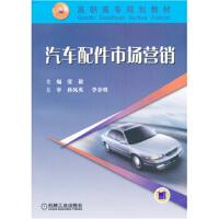 高职高专规划教材:汽车配件市场营销 张毅 9787111137269 机械工业出版社教材系列