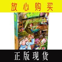 【二手旧书9成新】【正版现货】麦咭小怪兽芝麻放大镜系列2:*的电磁