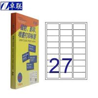 卓联ZL2827C电脑打印标签 A4 镭射激光影印喷墨 63.5*32mm不干胶标贴打印纸 27格打印标签 100页