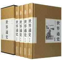 世界通史全集套装4册精装版 文白对照全注全解 世界历史欧洲史书籍古代近代现代史资料一本通