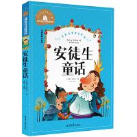 安徒生童话 正版 小学彩图注音版 世界经典儿童文学小说名著读物故事书6-7-8-9岁 小学生阅读畅销书籍一二三年级读课