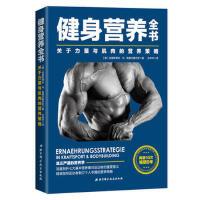 健身营养全书――关于力量与肌肉的营养策略 �z德�{克里斯蒂安・冯・勒费尔霍尔茨 9787530493885 北京科学技术