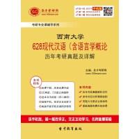 西南大学628现代汉语(含语言学概论)历年考研真题及详解-在线版_赠送手机版(ID:158943)