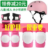 轮滑护具套装儿童头盔防摔自行车滑板溜冰平衡车溜冰鞋护膝安全帽