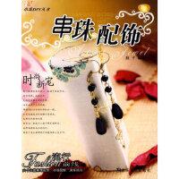 串珠DIY丛书:串珠基础,湖南美术出版社,颜子9787535631749
