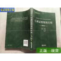 【二手旧书9成新】法官智库丛书:行政证据规则应用