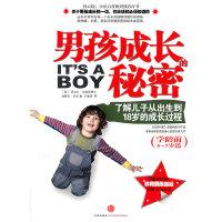 男孩成长的秘密(学龄前0―7岁前)