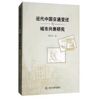 近代中国交通变迁与城市兴衰研究