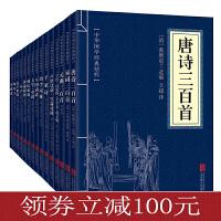中华国学经典精粹(15册)