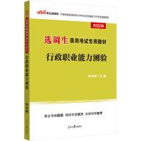 中公教育2021选调生录用考试考试用书:行政职业能力测验