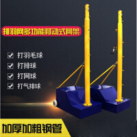 排球架移动式可升降网柱 标准排球网架子四合一气排球网架排球柱