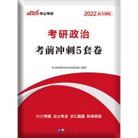 中公教育2021考研政治:考前冲刺5套卷(新大纲)