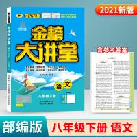 世纪金榜金榜大讲堂八年级下册语文部编人教版2021新版