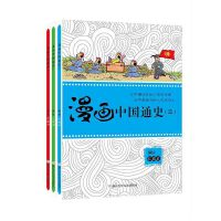 漫画中国通史(共3册)
