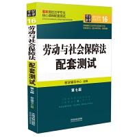 劳动与社会保障法配套测试:高校法学专业核心课程配套测试(第七版)