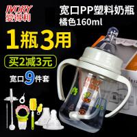 ����新生��和���口�侥唐��吸管手柄防摔PP塑料喝水奶瓶a214 小推�160ml ��口8件套