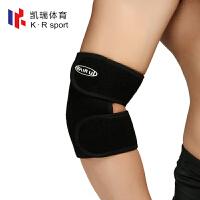 男女士运动护具透气调节网球护肘篮球护肘羽毛球足球护具加压支撑