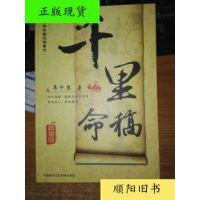 【二手旧书9成新】千里命稿 /韦千里 中国科学文化音像出版社