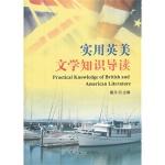 【RT1】实用英美文学知识导读 夏丹 吉林大学出版社 9787560186283
