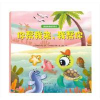 泡泡龟海底历险记?你帮我来,我帮你 【马来西亚】依万 著 【马来西亚】艾迪 绘 群言出版社