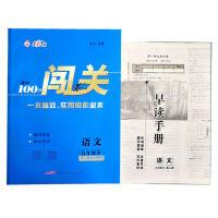 2020版 黄冈100分闯关九年级语文下册人教版同步练习一本高效实用的作业本