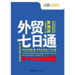 【新书店正版】 外贸七日通 黄海涛 9787801653970 中国海关出版社