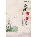 女性审美文化--宋代女性文学研究 舒红霞 人民出版社 9787010043708