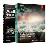 Adobe Audition CC 经典教程第2版+Audition CC全面精通 录音剪辑消音变调配音制作唱歌后期案