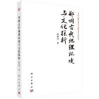 郑州古代地理环境与文化探析