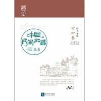 中国民间故事丛书。山东枣庄。市中卷