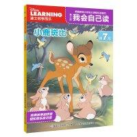 迪士尼我会自己读第7级小鹿斑比