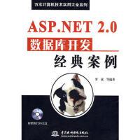 ASP NET2 0O数据库开发经典案例(附光盘)