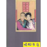 【二手旧书9成新】还珠格格.第二部 /琼瑶著 南海出版公司
