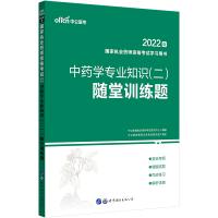 中公教育2021国家执业药师资格考试学习用书:中药学专业知识(二)随堂训练题