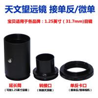 全金属天文望远镜单反转接口 微单相机摄影套筒转接31.7mm目镜